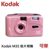 柯達 Kodak M35 底片相機 傻瓜相機 傳統膠捲 相機 復古風格 熱銷商品 可傑 送電池