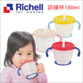 ✿蟲寶寶✿【日本 Richell】利其爾 可放消毒鍋、不含雙酚A LC第四代兒童訓練杯-150ml