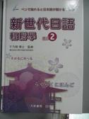 【書寶二手書T8/語言學習_YJJ】新世代日語輕鬆學-讀本2_于乃明