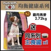【送同系列主食罐*1】*KING*紐頓《均衡健康系列-S2幼犬/雞肉燕麥配方》2.72kg