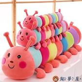 毛毛蟲毛絨玩具公仔長條枕頭可愛兒童玩偶布娃娃【淘夢屋】