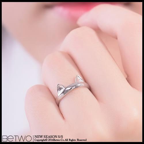 彼兔 betwo.戒指 PFB*簡約銀色多款造型尾戒指環戒指【694-AD09】06020431