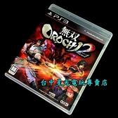 【PS3原版片 可刷卡】 無雙蛇魔2 OROCHI 2 【日文版 中古二手商品】台中星光電玩