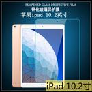 【萌萌噠】2019新版 iPad 10.2吋  超薄9H 防爆鋼化玻璃膜 高清防刮 防爆 防指紋 耐磨 螢幕玻璃膜