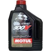 MOTUL 300V CHRONO 10W-40 雙酯全合成競技機油