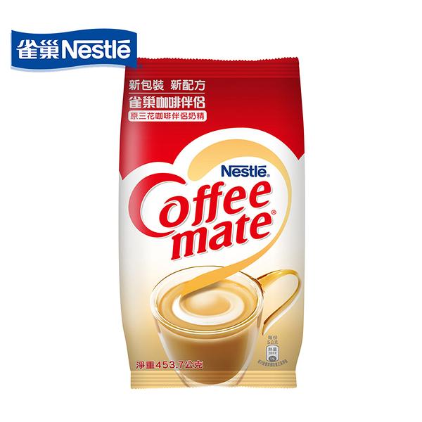【NESTLE雀巢】咖啡伴侶奶精袋裝453.7g (原三花咖啡伴侶奶精)