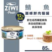 【SofyDOG】ZiwiPeak巔峰 92%鮮肉無穀貓主食罐-鯖魚(85g) 貓罐 成貓
