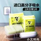 寵物狗狗尿墊加厚吸水除臭泰迪金毛尿不濕尿片尿布狗狗用品 小艾新品