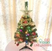 聖誕樹120cm 小型圣誕樹套餐兒童圣誕節裝飾家用led 彩燈擺件場景布置耶誕節完美第衣家