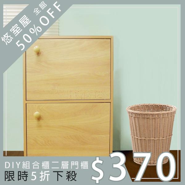 【悠室屋】二層門櫃 DIY組合櫃 書櫃 收納櫃 防塵門設計 原木色