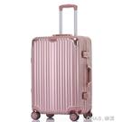 拉桿箱行李箱旅行箱子韓版密碼皮箱包萬向輪潮男女24寸20網紅ins 樂活生活館