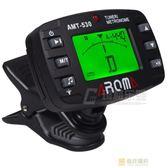阿諾瑪AROMA AMT-530 吉他調音器 校音器 調音錶 節拍器 快速出貨