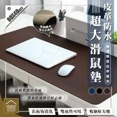 皮革防水超大雙面滑鼠墊 80x40cm 小款 附綁帶 辦公桌墊 桌墊【ZG0301】《約翰家庭百貨