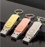 記憶卡 高速U盤128g超大容量金屬u盤256g手機電腦兩用優盤創意 米家