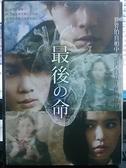 挖寶二手片-0B03-122-正版DVD-日片【最後的命】-柳樂優彌 矢野聖人(直購價)海報是影印