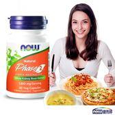 NOW健而婷 Phase 2 專利白腎豆(60顆/瓶)