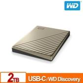 WD My Passport Ultra 2TB(炫光銀/星曜藍/閃耀金) 2.5吋USB-C行動硬碟