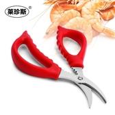 實用廚房海鮮剪刀龍蝦剪去蝦線剝蝦皮剖魚肚剪刀蝦腸線清潔工具 降價兩天