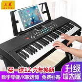 電子琴 三森61鍵兒童電子琴智能教學入門兒童初學啟蒙男女孩3-12歲 快速出貨