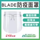 【刀鋒】BLADE防疫面罩 現貨 當天出貨 台灣公司貨 透明面罩 防疫 面罩 防護面罩 防飛沫