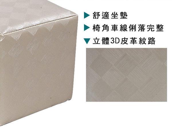 書桌《百嘉美》菱格紋小四方椅 沙發 和室椅 腳凳 穿衣鏡 電腦椅 電腦桌 台灣製造