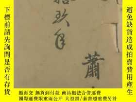 二手書博民逛書店罕見民國十七年商務應用Y301871 上海昌文書局