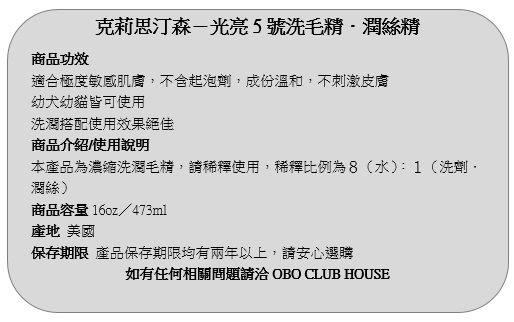 ★OBO CLUB HOUSE☆ 克莉思汀森 - 光亮5號潤絲-(16OZ)