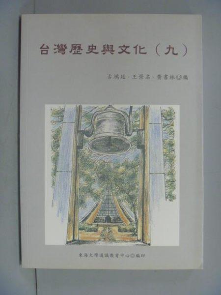 【書寶二手書T3/歷史_GCQ】台灣歷史與文化(九)_古鴻廷