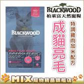 ◆MIX米克斯◆柏萊富Blackwood天然貓糧-成貓亮毛4磅(1.82KG), WDJ 2013推薦天然糧