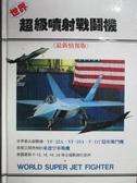【書寶二手書T9/軍事_XAJ】世界超級噴射戰鬥機_民84