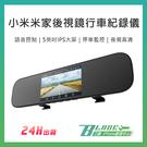 【刀鋒】小米米家後視鏡行車紀錄儀 現貨 快速出貨 1080P 行車紀錄器