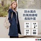 《KS0485》防風防雨連帽長版外套(女...