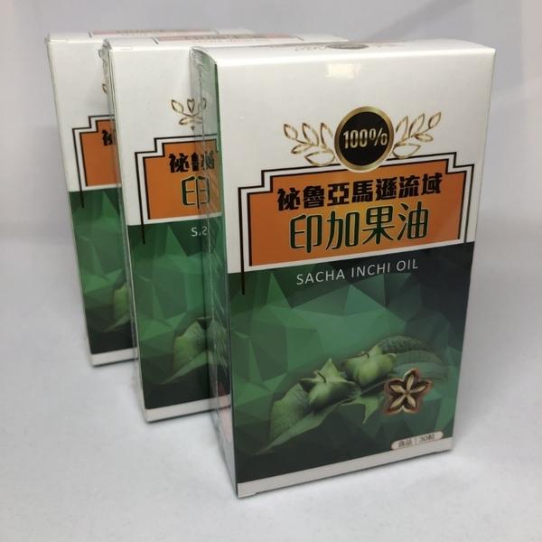 印加果油 印加果精華油軟膠囊 30粒【33064】