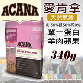 [寵樂子]《愛肯拿 Acana》單一蛋白低敏配方 - 美膚羊肉蘋果340g / 狗飼料