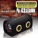 5寸隧道12v24v低音炮車載貨車藍芽炫彩音響220v家用電腦重低音炮 igo  全館免運