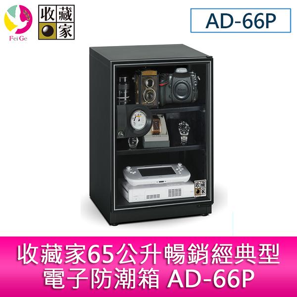 分期0利率 收藏家 65公升 暢銷經典電子防潮箱 AD-66P