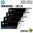 【四色一組】HP 202X CF500X-CF503X 原廠碳粉匣 盒裝 適用M254DW M281FDW M280