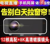 投影儀 投影儀家用小型便攜式高清4K無線同屏可以連手機一體機投影機wifi迷你 霓裳細軟