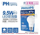PHILIPS飛利浦 LED 9.5W 3000K 黃光 E27 全電壓 廣角型 球泡燈 _ PH520270