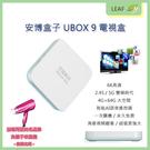 安博盒子 UBOX9 4G/64G 6K高清畫質 電視盒 視頻盒 效能再升級 純淨版 雙頻WI-FI 機上盒 免綁約 遊戲 KTV