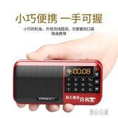 收音機 老年老人小音響插卡小音箱便攜式播放器隨身聽mp3可充電 nm12374【優品良鋪】