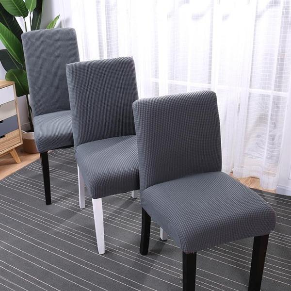 椅套 椅套連身彈力家用酒店飯店通用餐椅套凳子套餐桌椅子套罩簡約布藝【全館免運】