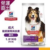 Hills 希爾思 10115 成犬 敏感腸胃與皮膚 雞肉特調 1.81KG/4LB 寵物 狗飼料 送贈品【免運直出】