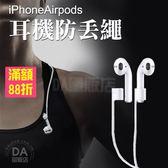 AirPods 專用 矽膠 防丟繩 防丟線 藍牙耳機 掛繩 耳機防丟繩 動防丟繩 固定繩(80-3006)
