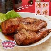 【南門市場億長御坊】燻魚