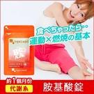胺基酸錠 幫助入睡 夜間代謝 運動加分【...