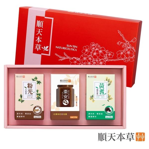 棗安元氣禮盒(粉光元氣茶+順天本草棗安果醬+黃耆養生茶)