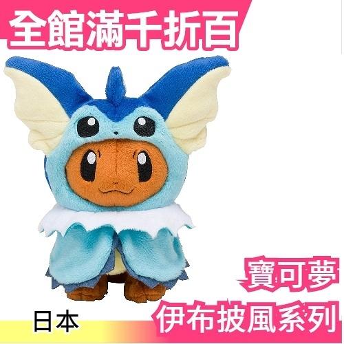 【水伊布 水精靈】空運 日本 神奇寶貝 寶可夢 娃娃 口袋妖怪【小福部屋】