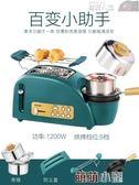 烤麵包機家用迷你多功能全自動吐司機煎煮蒸蛋機多士爐早餐機 萌萌小寵