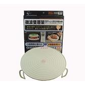 微波雙層架 微波廚具 端盤 微波爐專用架 微波爐架 防燙端盤廚具 台灣製造 TL-1931[百貨通]